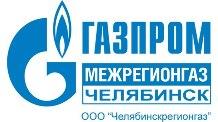 АО «ЧелябинскРегионГаз»